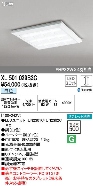オーデリック 照明器具LED-SQUARE LEDスクエアベースライト 直付/埋込兼用型 ルーバー付LEDユニット型 Bluetooth調光 白色 FHP32W×4灯相当XL501029B3C