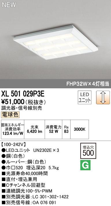 オーデリック 照明器具LED-SQUARE LEDスクエアベースライト 直付/埋込兼用型 ルーバー付LEDユニット型 PWM調光 電球色 FHP32W×4灯相当XL501029P3E