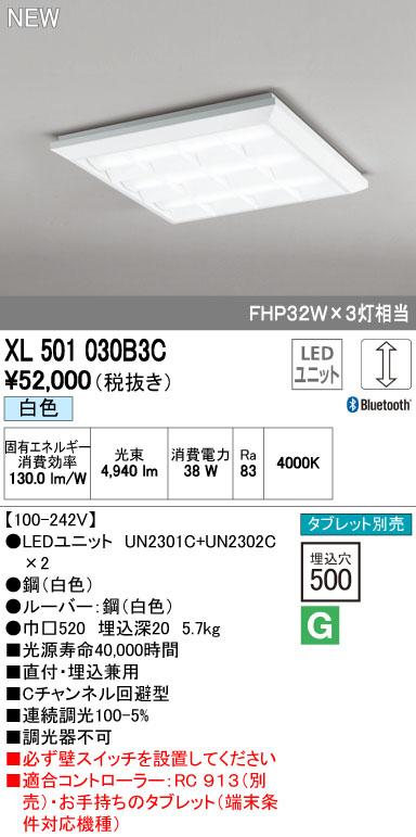 オーデリック 照明器具LED-SQUARE LEDスクエアベースライト 直付/埋込兼用型 ルーバー付LEDユニット型 Bluetooth調光 白色 FHP32W×3灯相当XL501030B3C