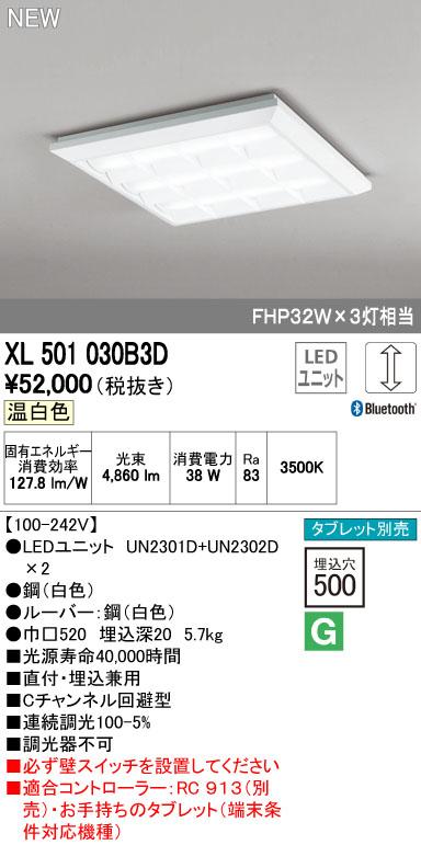 オーデリック 照明器具LED-SQUARE LEDスクエアベースライト 直付/埋込兼用型 ルーバー付LEDユニット型 Bluetooth調光 温白色 FHP32W×3灯相当XL501030B3D
