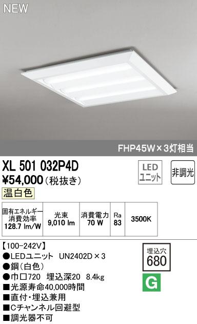 オーデリック 照明器具LED-SQUARE LEDスクエアベースライト 直付/埋込兼用型 ルーバー無LEDユニット型 非調光 温白色 FHP45W×3灯相当XL501032P4D