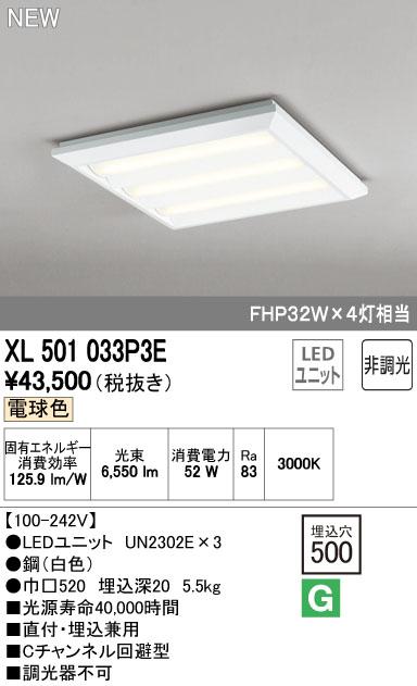 オーデリック 照明器具LED-SQUARE LEDスクエアベースライト 直付/埋込兼用型 ルーバー無LEDユニット型 非調光 電球色 FHP32W×4灯相当XL501033P3E