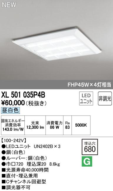 非調光 FHP45W×4灯相当XL501035P4B LEDスクエアベースライト 直付/埋込兼用型 ルーバー付LEDユニット型 照明器具LED-SQUARE オーデリック 昼白色