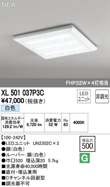 オーデリック 照明器具LED-SQUARE LEDスクエアベースライト 直付/埋込兼用型 ルーバー付LEDユニット型 非調光 白色 FHP32W×4灯相当XL501037P3C
