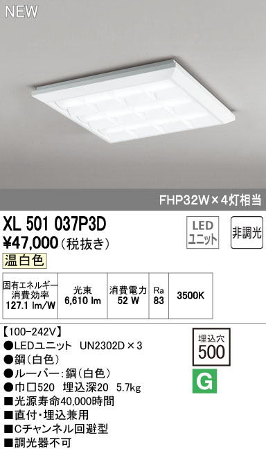 オーデリック 照明器具LED-SQUARE LEDスクエアベースライト 直付/埋込兼用型 ルーバー付LEDユニット型 非調光 温白色 FHP32W×4灯相当XL501037P3D