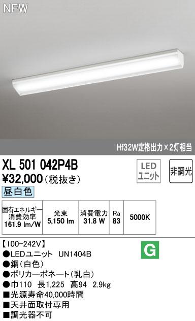 オーデリック 照明器具LED-LINE LEDベースライト 直付型 ウォールウォッシャー型 40形LEDユニット型 非調光 5200lmタイプ昼白色 Hf32W定格出力×2灯相当XL501042P4B