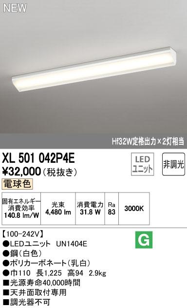 オーデリック 照明器具LED-LINE LEDベースライト 直付型 ウォールウォッシャー型 40形LEDユニット型 非調光 5200lmタイプ電球色 Hf32W定格出力×2灯相当XL501042P4E