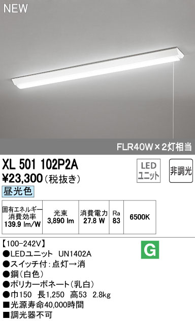 オーデリック 照明器具LED-LINE LEDベースライト 直付型 逆富士型(プルスイッチ付) 40形LEDユニット型 非調光 4000lmタイプ昼光色 FLR40W×2灯相当XL501102P2A