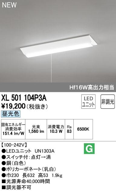 オーデリック 照明器具LED-LINE LEDベースライト 直付型 逆富士型(幅広タイプ・プルスイッチ付) 20形LEDユニット型 非調光 1600lmタイプ昼光色 Hf16W高出力×1灯相当XL501104P3A