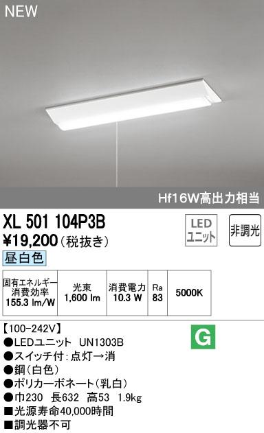オーデリック 照明器具LED-LINE LEDベースライト 直付型 逆富士型(幅広タイプ・プルスイッチ付) 20形LEDユニット型 非調光 1600lmタイプ昼白色 Hf16W高出力×1灯相当XL501104P3B