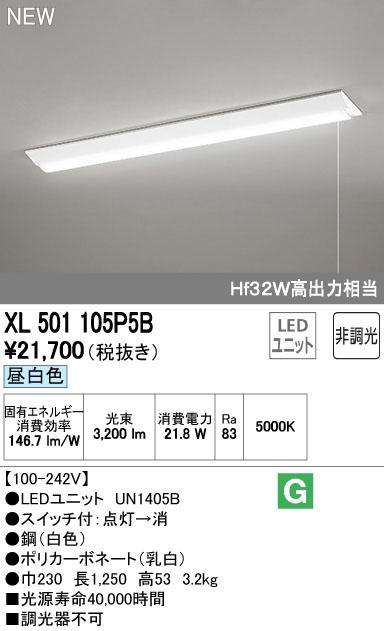 オーデリック 照明器具LED-LINE LEDベースライト 直付型 逆富士型(幅広タイプ・プルスイッチ付) 40形LEDユニット型 非調光 3200lmタイプ昼白色 Hf32W高出力×1灯相当XL501105P5B