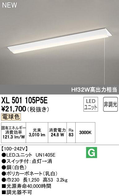 オーデリック 照明器具LED-LINE LEDベースライト 直付型 逆富士型(幅広タイプ・プルスイッチ付) 40形LEDユニット型 非調光 3200lmタイプ電球色 Hf32W高出力×1灯相当XL501105P5E