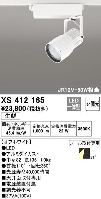 オーデリック 照明器具PLUGGEDシリーズ LEDスポットライト WCS対応本体 生鮮用 31°ワイド COBタイプ 非調光C1950 JR12V-50WクラスXS412165