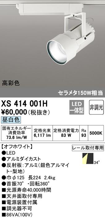 オーデリック 照明器具PLUGGEDシリーズ LEDスポットライト本体 昼白色 34°ワイド COBタイプ 非調光C7000 セラミックメタルハライド150Wクラス 高彩色XS414001H