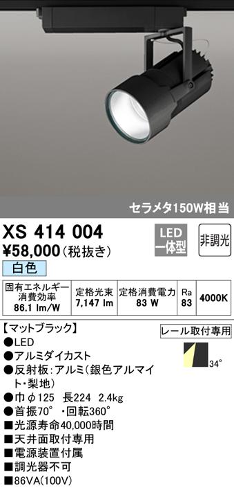 オーデリック 照明器具PLUGGEDシリーズ LEDスポットライト本体 白色 34°ワイド COBタイプ 非調光C7000 セラミックメタルハライド150WクラスXS414004