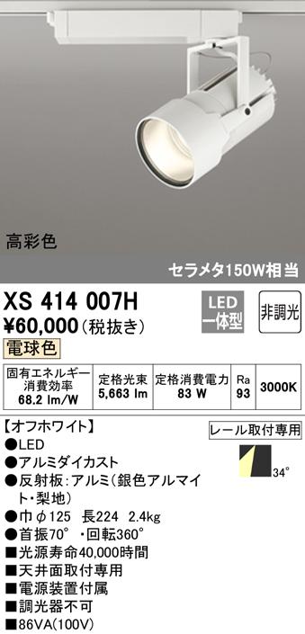 オーデリック 照明器具PLUGGEDシリーズ LEDスポットライト本体 電球色 34°ワイド COBタイプ 非調光C7000 セラミックメタルハライド150Wクラス 高彩色XS414007H
