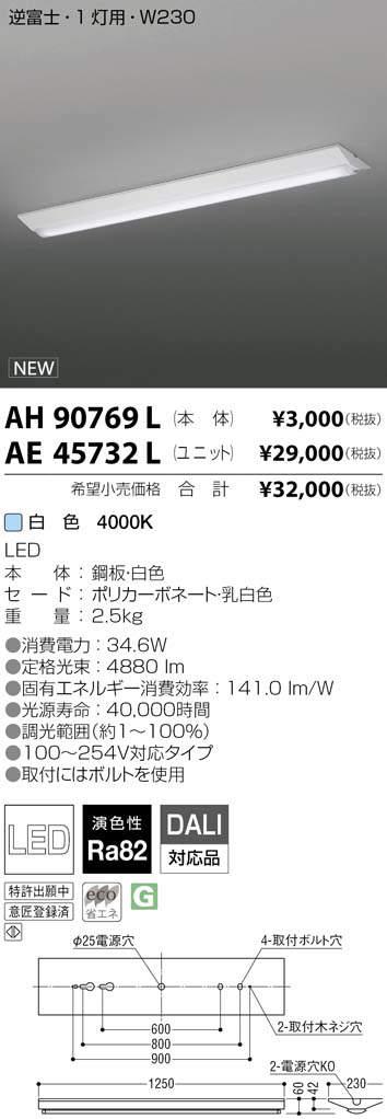 コイズミ照明 施設照明cledy AD series アドバンスドデザインベースライト 40形用 LEDユニット5200lmクラス(Hf32W×2灯・定格出力 相当) 白色AE45732L
