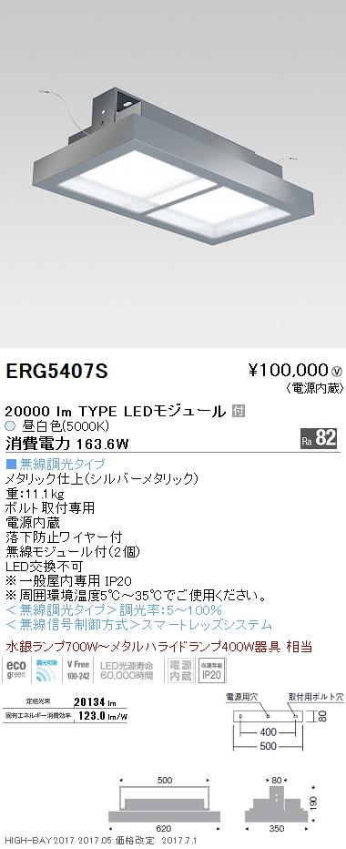 遠藤照明 施設照明LED高天井用多灯ベースライト HIGH-BAYシリーズメタルハライドランプ器具400W相当 18000lmタイプ 無線調光対応 昼白色ERG5407S