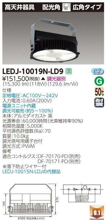 東芝ライテック 施設照明LED高天井用器具 丸形シリーズ 広角タイプ15300lm 昼白色 調光可LEDJ-10019N-LD9