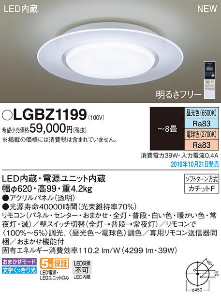 パナソニック Panasonic 照明器具LEDシーリングライト パネルシリーズ AIR PANEL LEDリモコン調光・調色 スタンダードLGBZ1199【~8畳】