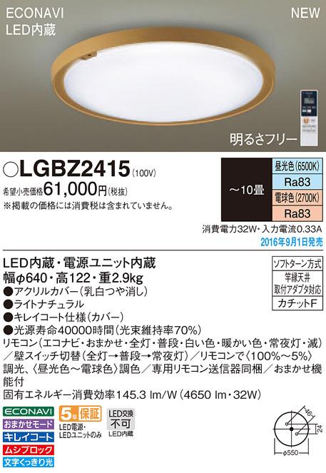 パナソニック Panasonic 照明器具LEDシーリングライト ECONAVI・ムシブロック付 調光・調色LGBZ2415【~10畳】