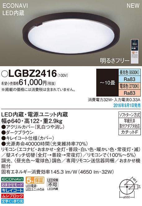 パナソニック Panasonic 照明器具LEDシーリングライト ECONAVI・ムシブロック付 調光・調色LGBZ2416【~10畳】