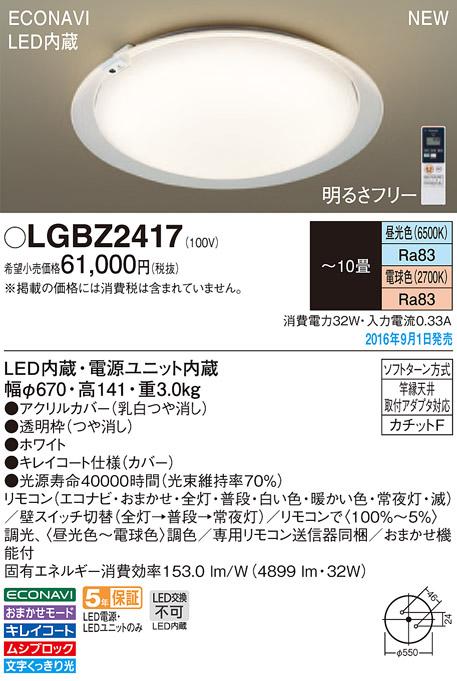 パナソニック Panasonic 照明器具LEDシーリングライト ECONAVI・ムシブロック付 調光・調色LGBZ2417【~10畳】