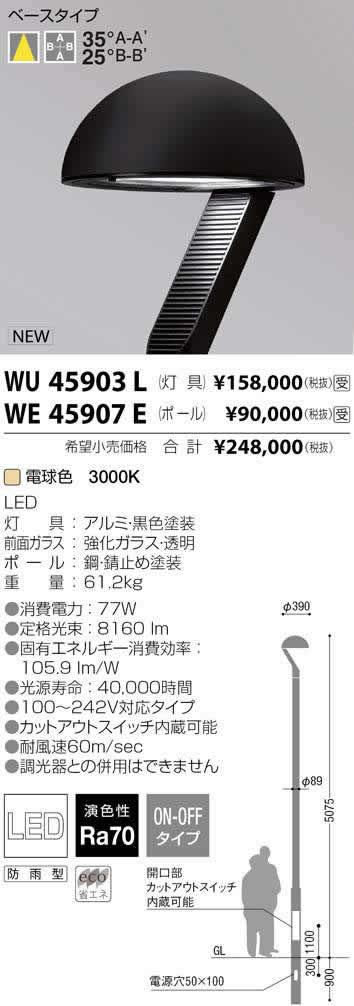 ●コイズミ照明 施設照明部材アウトドアライト用 ポールWE45907E