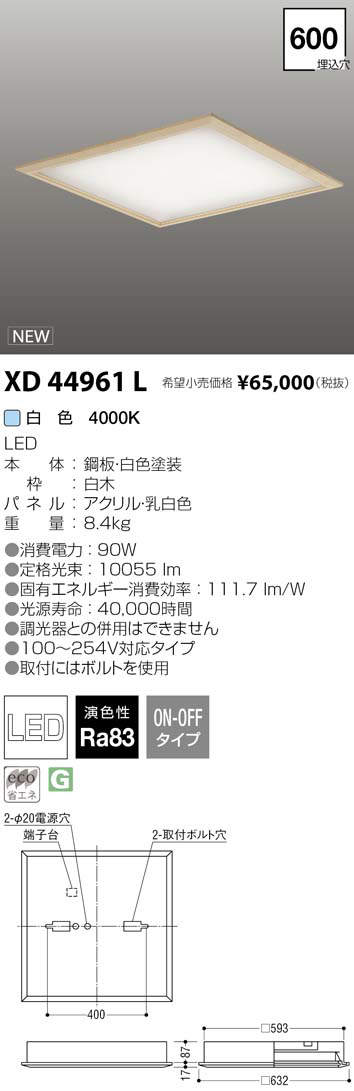コイズミ照明 施設照明cledy FPシリーズ フラットパネルLEDベースライト木枠スクエアタイプ□600 埋込型 FHP45W×4相当 白色 非調光XD44961L