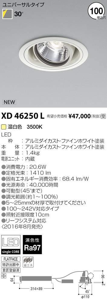 コイズミ照明 施設照明Wlief対応 credy versa R LEDユニバーサルダウンライトHID35W相当 1500lmクラス 30° 温白色XD46250L