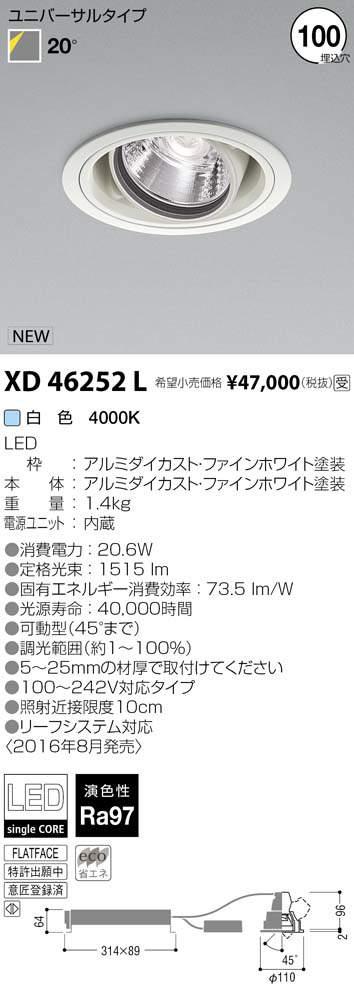 コイズミ照明 施設照明Wlief対応 credy versa R LEDユニバーサルダウンライトHID35W相当 1500lmクラス 20° 白色XD46252L