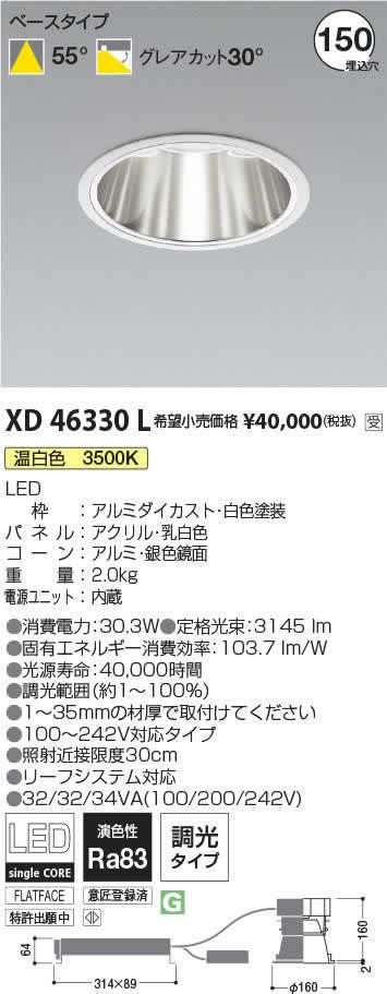 コイズミ照明 施設照明Wlief対応 credy sparkシリーズ COBハイパワーLEDダウンライト ベースタイプHID70W相当 2500lmクラス グレアカット30° 温白色XD46330L