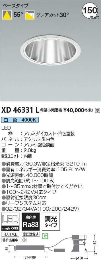 コイズミ照明 施設照明Wlief対応 credy sparkシリーズ COBハイパワーLEDダウンライト ベースタイプHID70W相当 2500lmクラス グレアカット30° 白色XD46331L