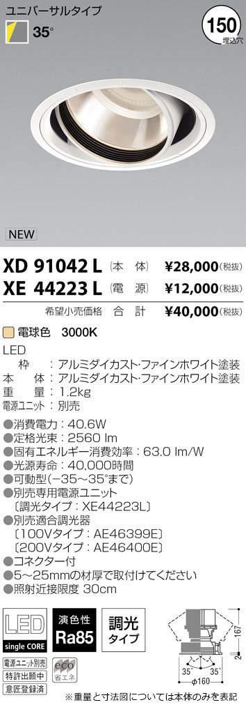 コイズミ照明 施設照明cledy spark COBシングルコアハイパワーLEDユニバーサルダウンライトHID70W相当 2500lmクラス 電球色 35°XD91042L