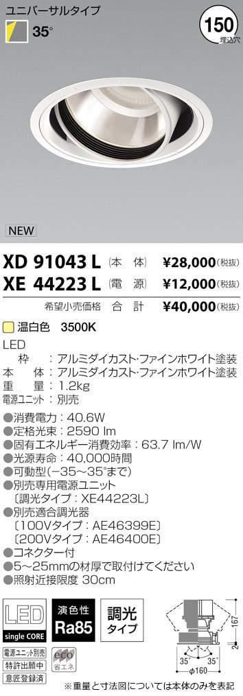 コイズミ照明 施設照明cledy spark COBシングルコアハイパワーLEDユニバーサルダウンライトHID70W相当 2500lmクラス 温白色 35°XD91043L