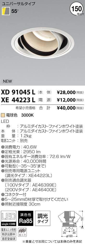 コイズミ照明 施設照明cledy spark COBシングルコアハイパワーLEDユニバーサルダウンライトHID70W相当 2500lmクラス 電球色 55°XD91045L