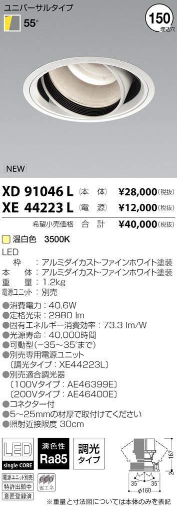 コイズミ照明 施設照明cledy spark COBシングルコアハイパワーLEDユニバーサルダウンライトHID70W相当 2500lmクラス 温白色 55°XD91046L