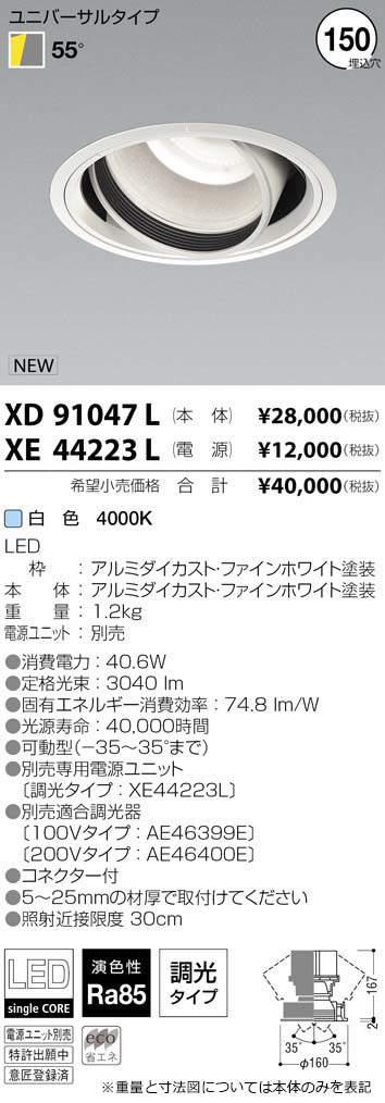 コイズミ照明 施設照明cledy spark COBシングルコアハイパワーLEDユニバーサルダウンライトHID70W相当 2500lmクラス 白色 55°XD91047L