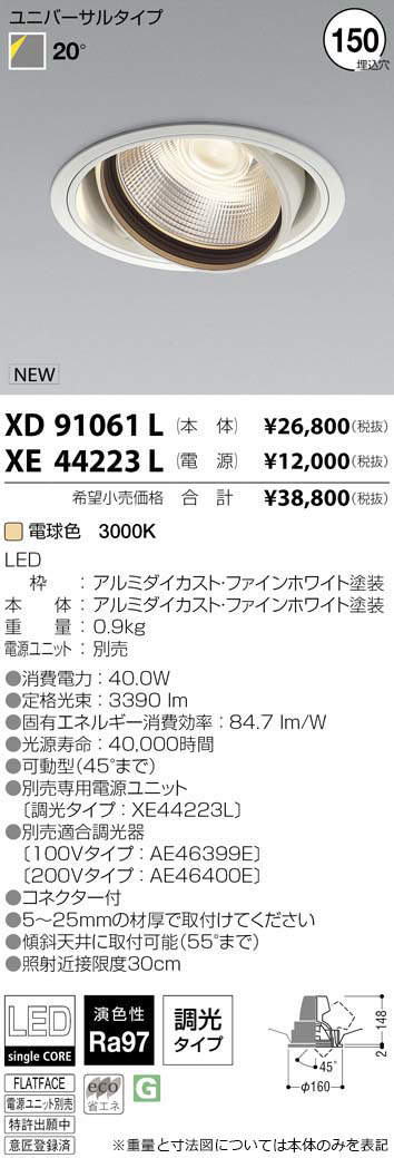 コイズミ照明 施設照明cledy varsa R LEDユニバーサルダウンライトHID100~70W相当 4000~3500lmクラス 電球色 20°XD91061L