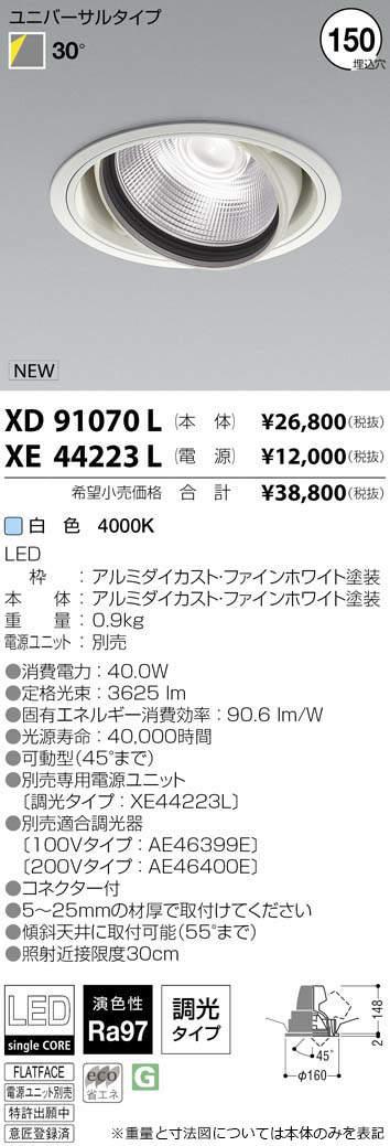 コイズミ照明 施設照明cledy varsa R LEDユニバーサルダウンライトHID100~70W相当 4000~3500lmクラス 白色 30°XD91070L