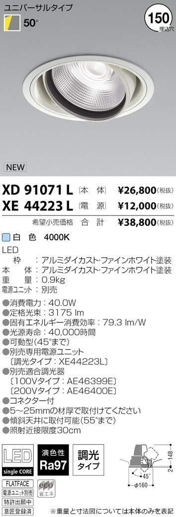 コイズミ照明 施設照明cledy varsa R LEDユニバーサルダウンライトHID100~70W相当 4000~3500lmクラス 白色 50°XD91071L
