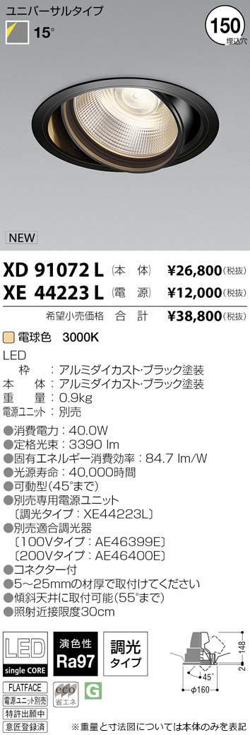 コイズミ照明 施設照明cledy varsa R LEDユニバーサルダウンライトHID100~70W相当 4000~3500lmクラス 電球色 15°XD91072L
