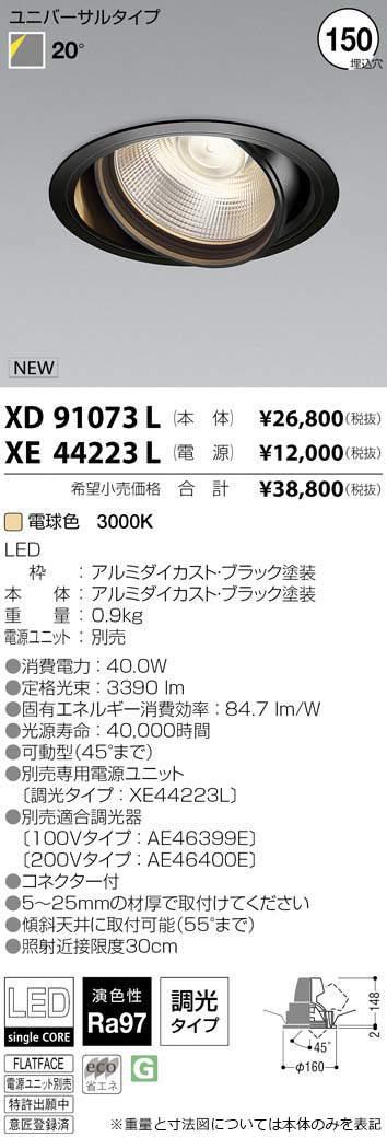 コイズミ照明 施設照明cledy varsa R LEDユニバーサルダウンライトHID100~70W相当 4000~3500lmクラス 電球色 20°XD91073L