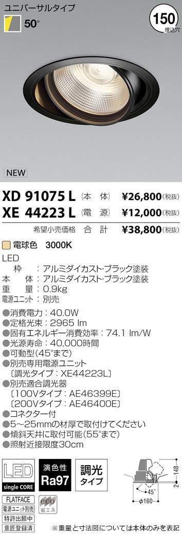 コイズミ照明 施設照明cledy varsa R LEDユニバーサルダウンライトHID100~70W相当 4000~3500lmクラス 電球色 50°XD91075L