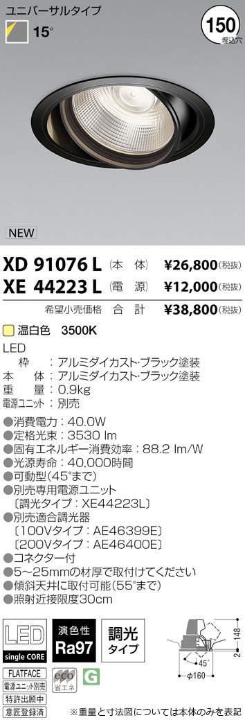 コイズミ照明 施設照明cledy varsa R LEDユニバーサルダウンライトHID100~70W相当 4000~3500lmクラス 温白色 15°XD91076L