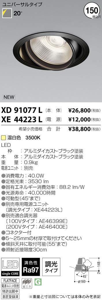 コイズミ照明 施設照明cledy varsa R LEDユニバーサルダウンライトHID100~70W相当 4000~3500lmクラス 温白色 20°XD91077L