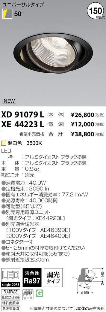 コイズミ照明 施設照明cledy varsa R LEDユニバーサルダウンライトHID100~70W相当 4000~3500lmクラス 温白色 50°XD91079L