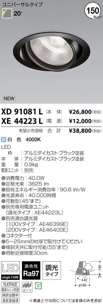 コイズミ照明 施設照明cledy varsa R LEDユニバーサルダウンライトHID100~70W相当 4000~3500lmクラス 白色 20°XD91081L