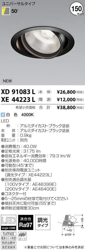コイズミ照明 施設照明cledy varsa R LEDユニバーサルダウンライトHID100~70W相当 4000~3500lmクラス 白色 50°XD91083L