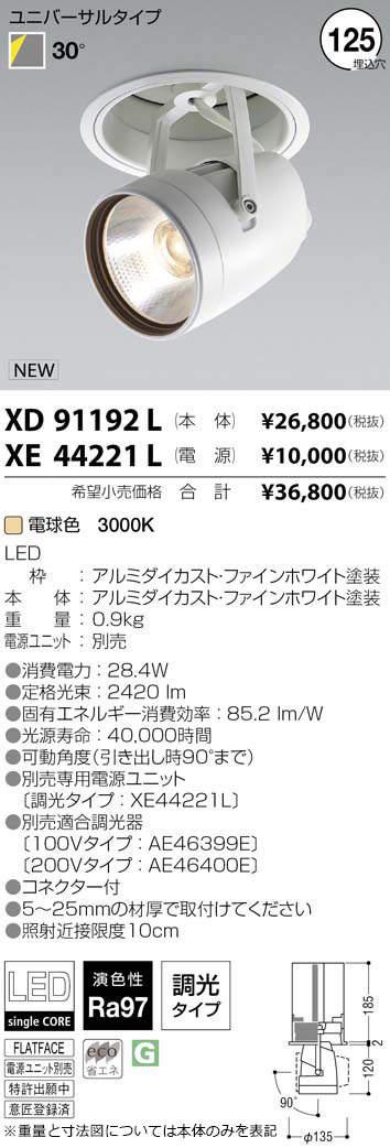 コイズミ照明 施設照明cledy varsa R LEDダウンスポットライトHID50~35W相当 2500~2000lmクラス 電球色 30°XD91192L